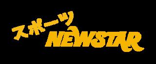 スポーツNEWSTAR
